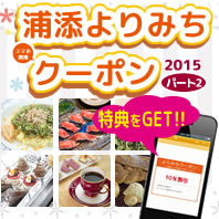 2015coupon_top